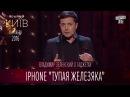 Iphone тупая железяка - Владимир Зеленский о гаджетах Вечерний Киев 2016