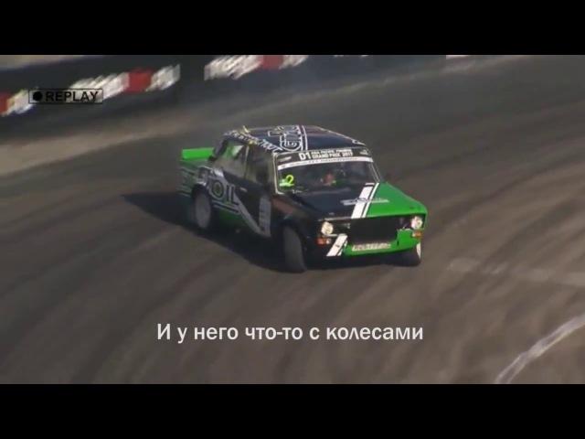 Денис Домнин на D1 PrimRing GP 2017 ВАЗ 2106 (СУБТИТРЫ)