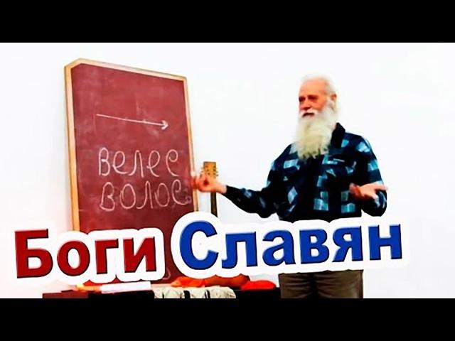 Сухоруков Николай׃ Боги Славян Значение имен Родных Богов
