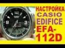 Настройка часов Casio Edifice EFA-112D-1AVEF | Setting EFA-112D-1AVEF