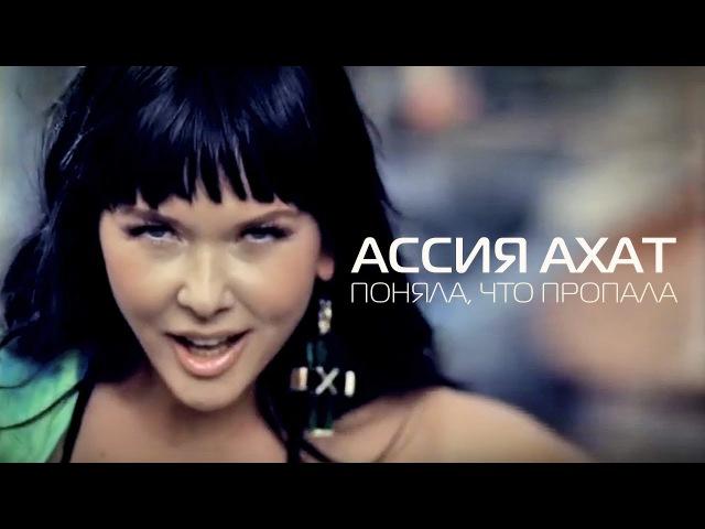 Ассия Ахат - Поняла что пропала