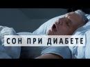 Сон при сахарном диабете второго типа