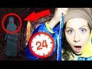 АНАЛИЗ НОЧЬ в ЗАБРОШКЕ и НА КЛАДБИЩЕ - КВЕСТ 24 ЧАСА ЧЕЛЛЕНДЖ