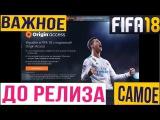 FIFA 18 ГДЕ КУПИТЬ ИГРУ ★ FIFA 2018 КАК СЫГРАТЬ ДО РЕЗИЛА