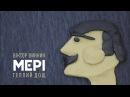 Віктор Винник і МЕРІ Теплий дощ official video