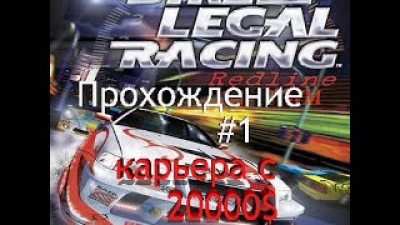 Прохождение Street Legal Racing Redline 1 Честная карьера с 20000$