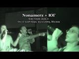 Nonamerz + ЮГ  Ещё Один День 2 live @ клуб Курс, 23.12.2005, Москва - Yolka 2006