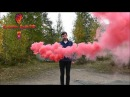 Красный дым Смок Фонтан-1 (Smoke fountain 1)