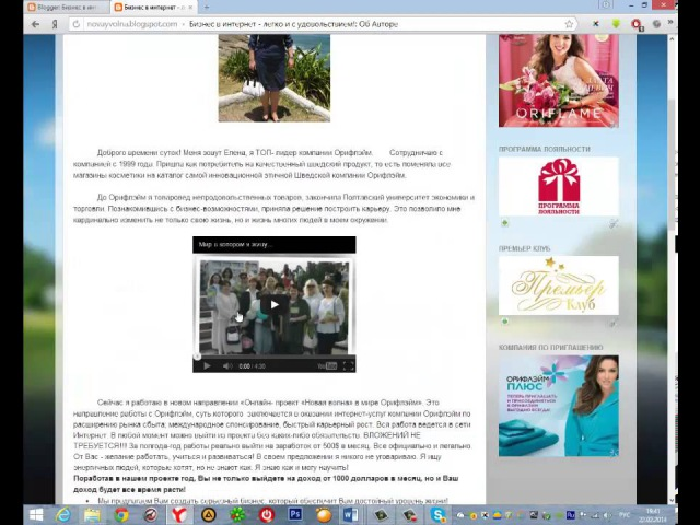 Создание, редактирование и оформление блога.