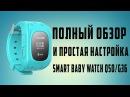 Видео обзор детских часов smart baby watch Q50