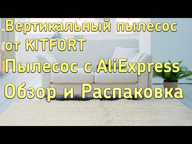 Пылесос KitFort с AliExpress | Распаковка пылесоса с АлиЭкспресс