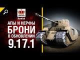 Апы и нерфы брони в обновлении 9.17.1 - Будь Готов! - от Homish [World of Tanks]