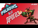 Паладинс Дрогоз Гайд 3 Paladins Drogoz Guide 3 Lets play!