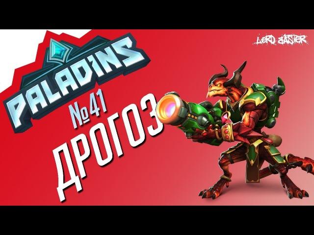 Паладинс Дрогоз Гайд 3 Paladins Drogoz Guide 3 Let's play