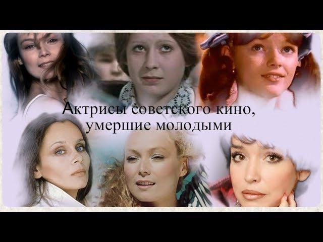 Актрисы советского кино, умершие молодыми