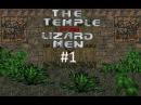 Ящеры, ловушки, пауки, минотавры и ностальгия II Temple of the Lizard Men 1 Прохождение