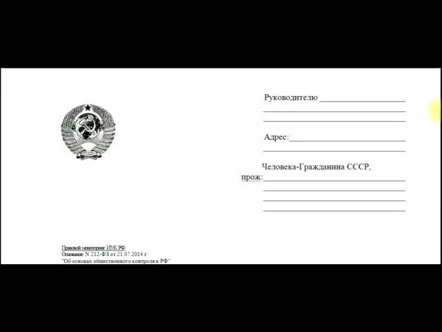 БАНКОВСКАЯ АФЕРА 3 Коды валют 643 и 810 форма заявления интерпол крах рубля ден...