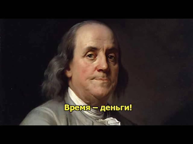 Время деньги - Бенджамин Франклин (познавательное)