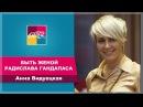 Анна Видуецкая Быть женой Радислава Гандапаса - это огромное счастье!