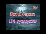 Perfect World 100 сундуков *Дары осени*