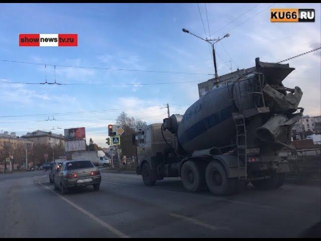 Сломаный бетономиксер засрал уральский городок