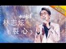 林志炫《裂心》-《歌手2017》第10期 单曲纯享版The Singer【我是歌手官方频道】