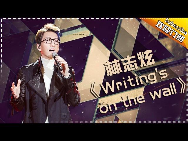 林志炫《Writing's On The Wall》-《歌手2017》第6期 单曲纯享版The Singer【我是歌手官方频道】