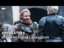 Игра престолов 7 сезон | За кадром | Съемки в Испании и Исландии