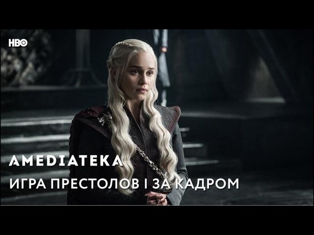 Игра престолов 7 сезон | За кадром | Костюмы