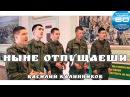 Ныне отпущаеши В Калинников