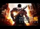 Modern Combat 5 Затмение - Часть вторая