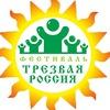 6-й Ежегодный Фестиваль Трезвая Россия 2017