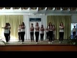 танец ко дню учителя 10 класс