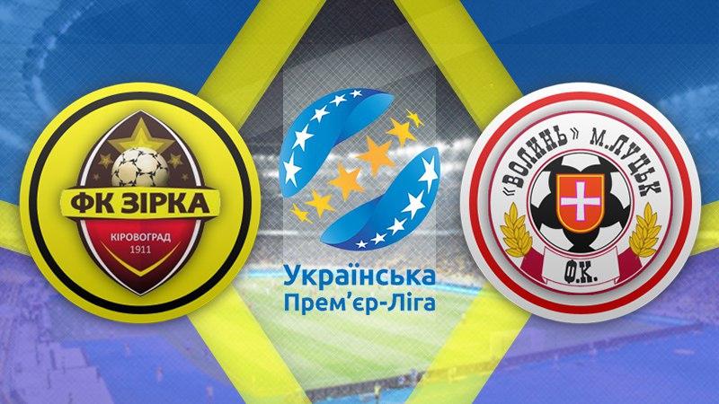 Звезда 2:0 Волынь | Украинская Премьер Лига 2016/17 | 30-й тур | Обзор матча