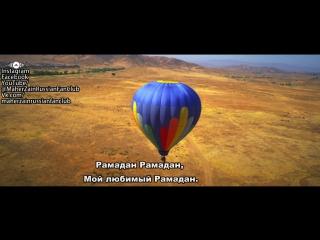 Maher Zain - Ramadan (Arabic)   ماهر زين - رمضان (на русском)