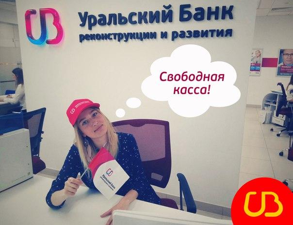 Каждый день в офисы УБРиР приходит очень много клиентов, — что делать,
