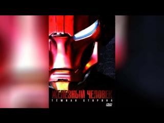 Железный Человек Темная сторона (2008) | Metal Man