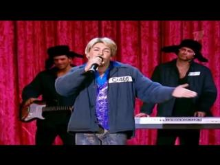 Басков поёт на зоне