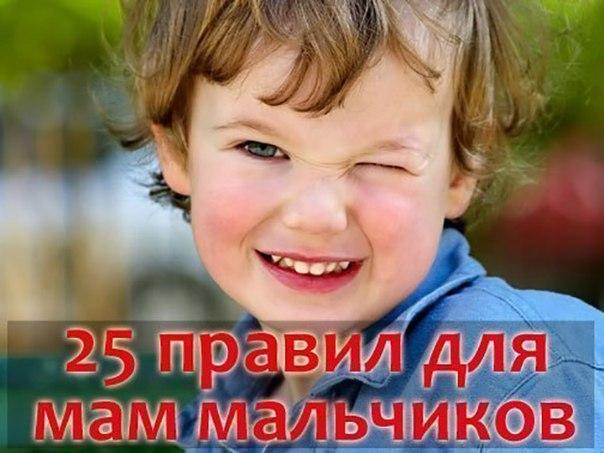 25 правил для мам мальчиков