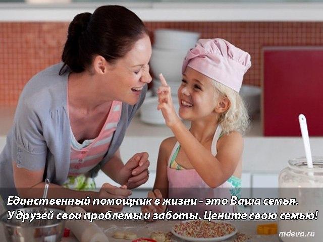 Единственный помощник в жизни — это Ваша семья