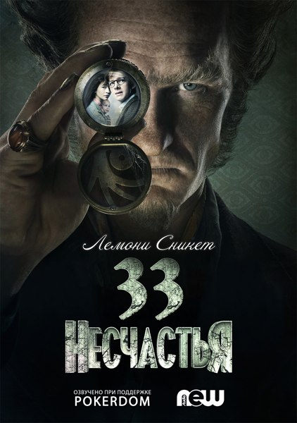 Лемони Сникет: 33 несчастья 1 сезон 1-8 серия NewStudio | A Series of Unfortunate Events
