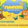 """Детский магазин """"ЛИМПОПО"""""""