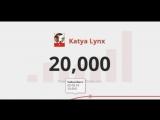 Юбилей на Katya Lynx !