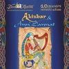 """Alizbar & Ann`Sannat """"Сказки арфы"""" в Калуге!"""