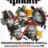 СЕВЕРНЫЙ ФЛОТ в Харькове!!!