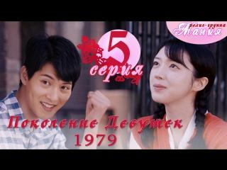 Mania 5/8 720 Поколение девушек 1979 / Girls' Generation 1979