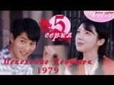 [Mania] 5/8 [720] Поколение девушек 1979 / Girls' Generation 1979
