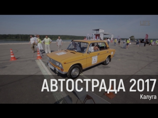 Репортаж LIFT TV. Автострада 2017 (Калуга)