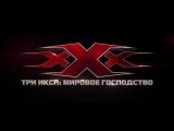 Три икса 3- Мировое господство — Русский трейлер #2 (2017)