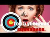 Топ 5 Убойных Идей Видеорекламы для салонов красоты или если вы мастер.